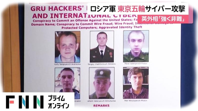 ロシア軍が東京五輪をサイバー攻撃 イギリス政府発表