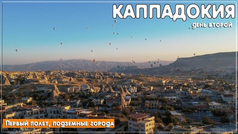 Каппадокия 2020 Первый полет на воздушном шаре подземный город пещерные крепости и храмы