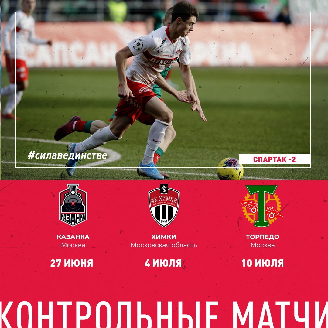 В субботу «Спартак-2» проведет первый контрольный матч с «Казанкой»