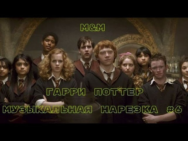Гарри Поттер Музыкальная нарезка 6 Harry Potter