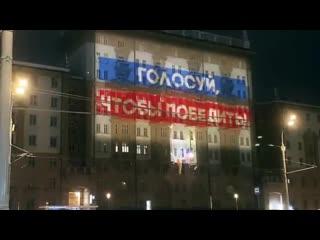 Проекция на посольство США в Москве сегодня ночью....