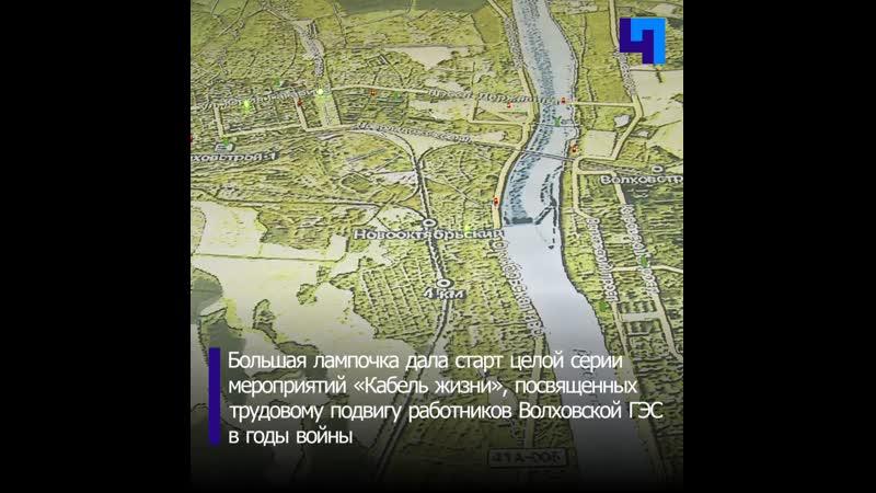 В Волхове открыли арт объект памяти прорыву энергетической блокады Ленинграда