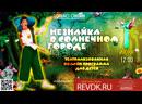Незнайка в Солнечном городе. Концерт коллективов ДК. Эфир 1 июня 2020