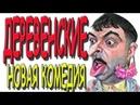 《ДЕРЕВЕНСКИЕ》Кинокомедия. Русские комедии.