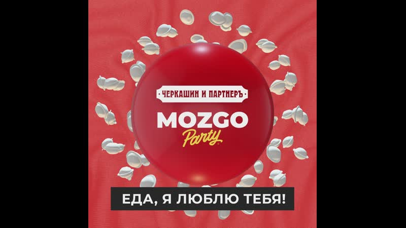 MOZGOPARTY Еда я люблю тебя