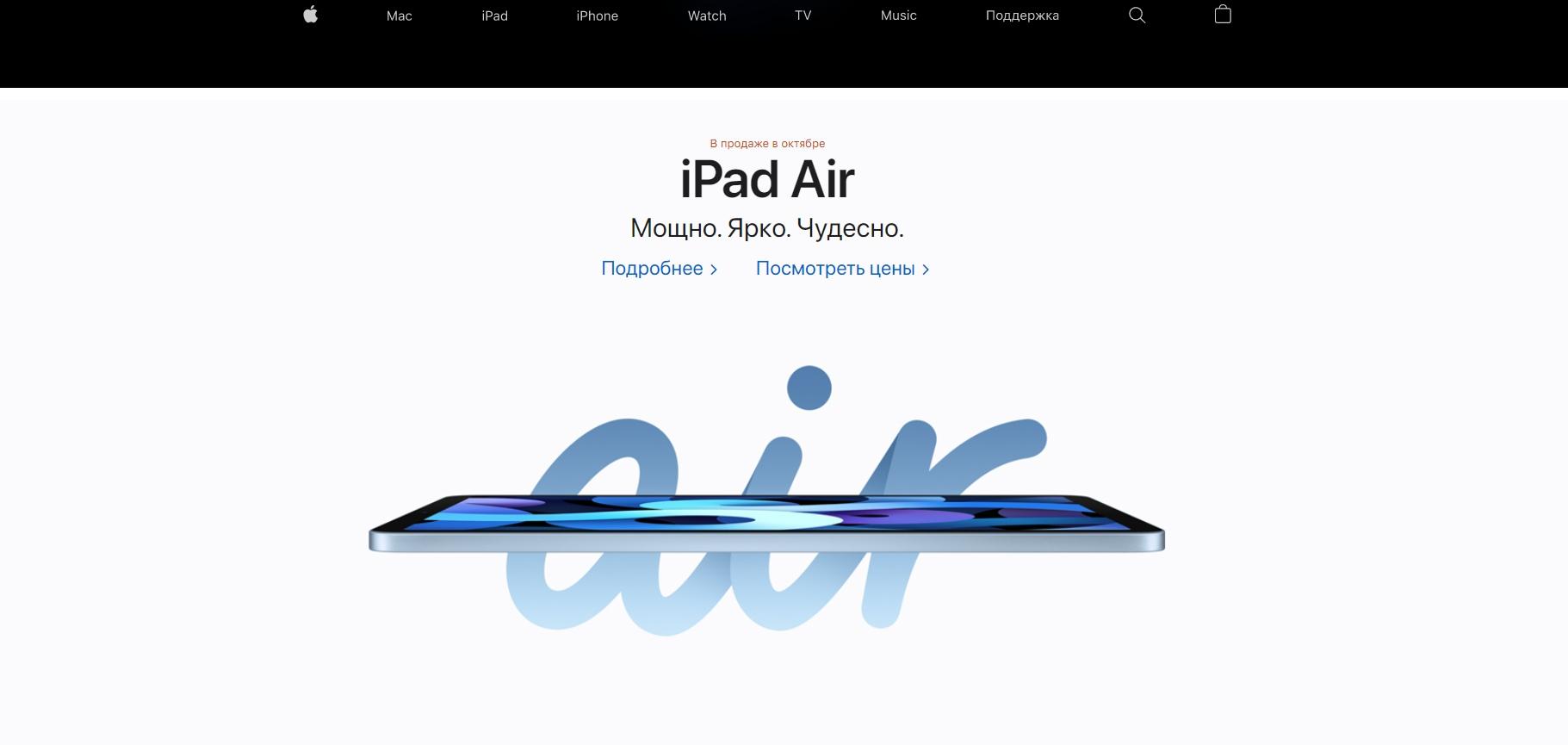 Дизайн официального сайта Apple