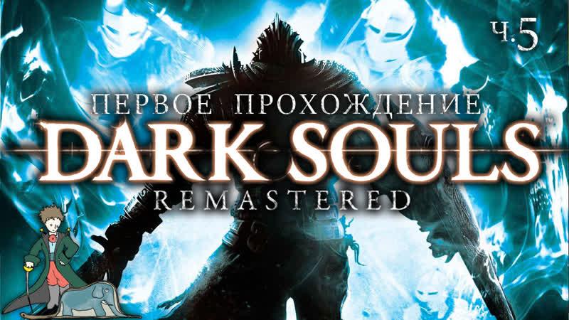 Dark Souls в первый раз с Kwei ч 5