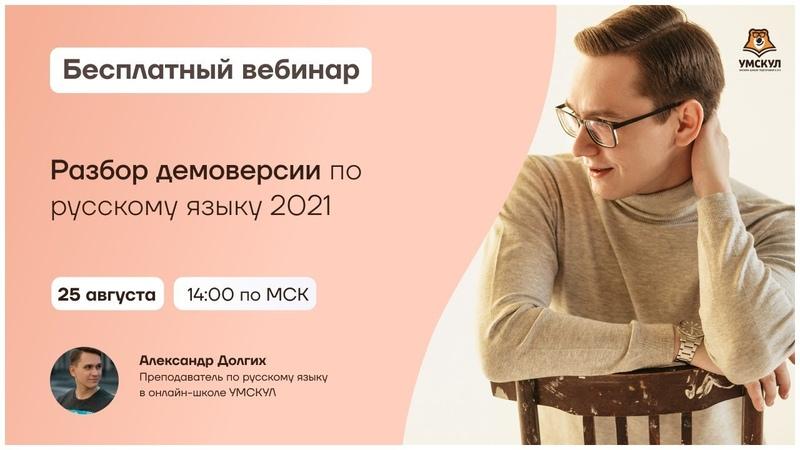 Разбор демоверсии по русскому языку 2021