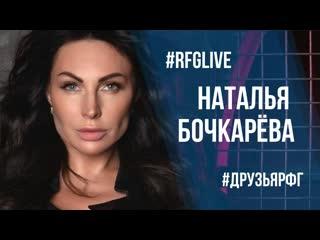 ЛайвЧат с актрисой Натальей Бочкаревой! Разыгрываем призы!