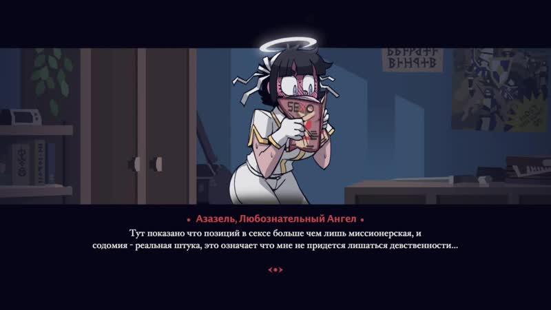 HELLTAKER After Story HELLTAKER Азазель журнал для взрослых комиксы на Русском Azazel hellraker comix rus