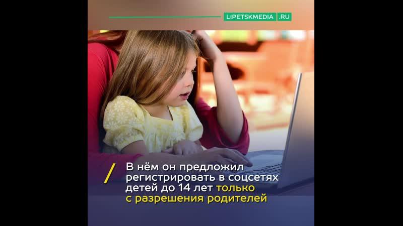 В Госдуме предлагают ужесточить правила регистрации детей в соцсетях