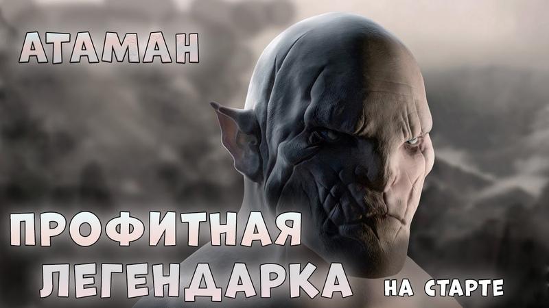 RAID Shadow Legends ПРОФИТНАЯ ЛЕГЕНДАРКА НА СТАРТЕ АТАМАН