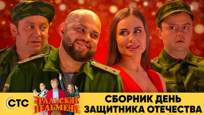 Сборник День защитника Отечества Уральские пельмени
