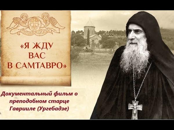 Я ЖДУ ВАС В САМТАВРО... ПОЛНОМЕТРАЖНЫЙ ФИЛЬМ о старце Гаврииле (Ургебадзе)