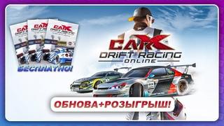 CarX Drift Racing Online - БОЛЬШОЕ ОБНОВЛЕНИЕ И РОЗЫГРЫШ! / Nintendo Switch