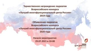 Награждение лауреатов конкурса «Лучший МФЦ России» 2019 года и объявление результатов 2020 года