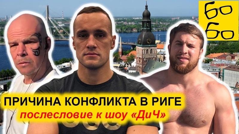 Пощечины боксеру от чеченского бойца ММА кто виноват Объясняют Никита Смирнов и Белый Тигр