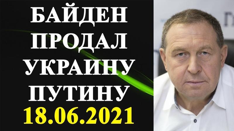 Андрей Илларионов Байден продал Украину Путину