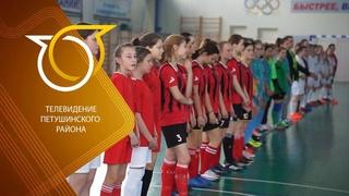 Турнир по мини-футболу среди девушек