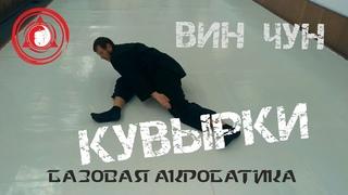 Вин Чун | Базовая акробатика | Кувырки