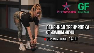Круговая жиросжигающая тренировка от Иванны Идуш #тренируемсядома