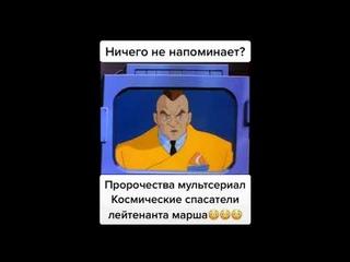 А в мультфильмах то всё показано открытым текстом...Да не,это ж фантастика!😁