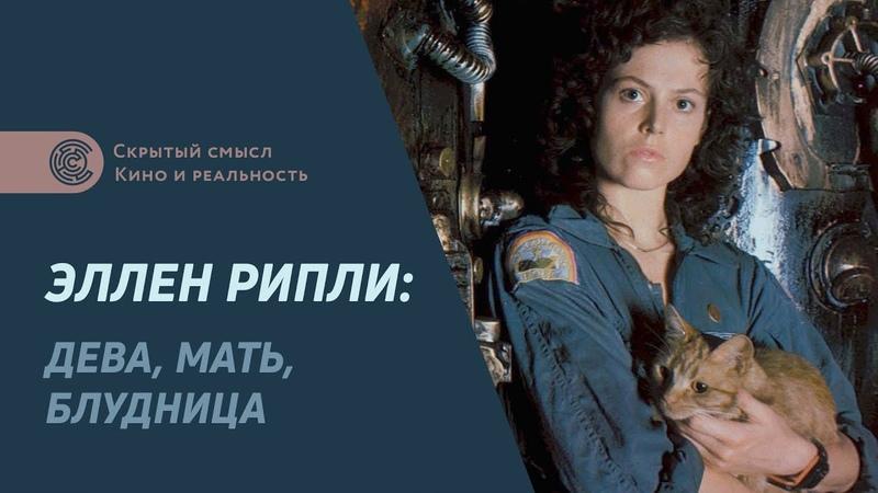 Эллен Рипли дева мать блудница Как менялась главная героиня франшизы Чужие