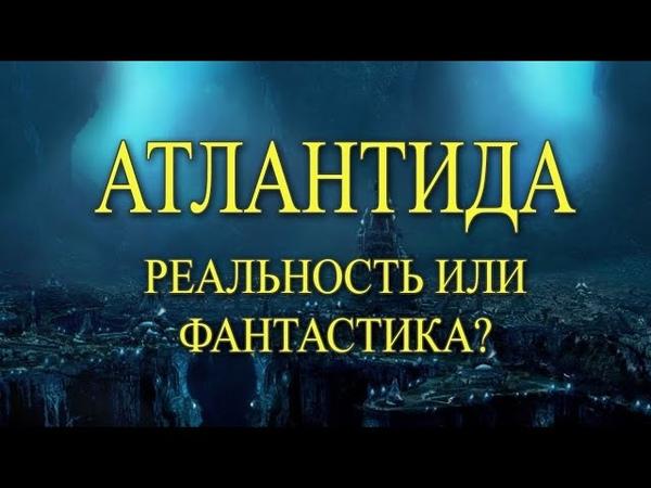 АТЛАНТИДА где же ты