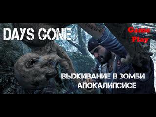 Ну что погнали кромсать ходячих) Days Gone Стрим #4