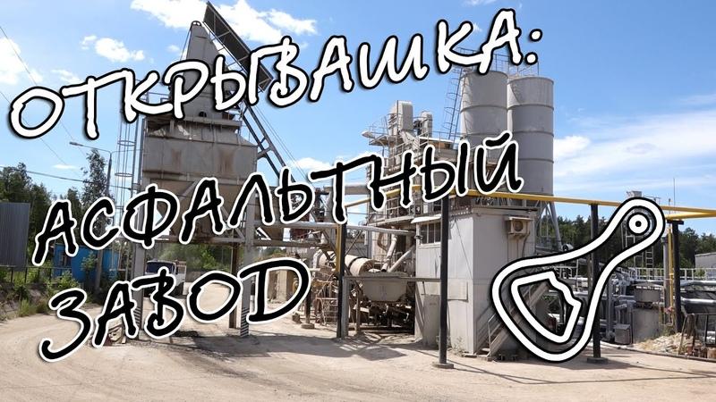 03 07 2020 Открывашка Асфальтный завод