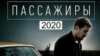 [ПАССАЖИРЫ 1,2,3,4,5,6,7,8 серия (2020)] - обзор на сериал