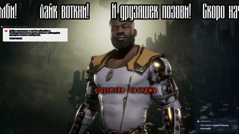 Mortal Kombat 11 ТУРНИР ПоследнийБоец 5 каждые 100 лайков=воскрешение