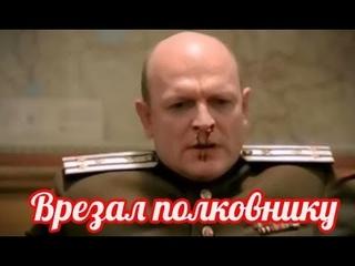 У капитана сжались кулаки и он без замаха, одним резким движением, врезал кулаком в скулу полковника