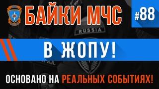 «В ЖOПУ» Байки МЧС #87 (ОЧЕНЬ ХУЛИГАНСКИ)
