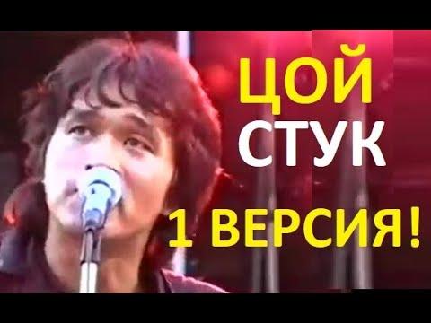 Цой Кино Стук Черновая Запись К Альбому Звезда По Имени Солнце