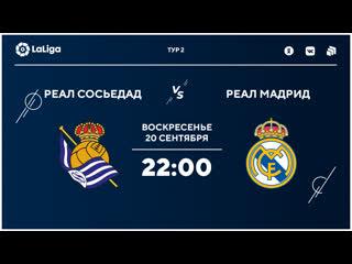 «Реал Сосьедад» — «Реал Мадрид»