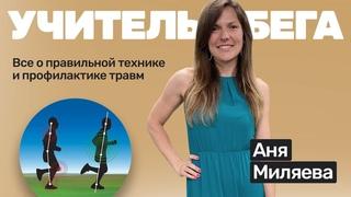 Анна Миляева: Каким образом I LOVE SUPERSPORT калечат людей