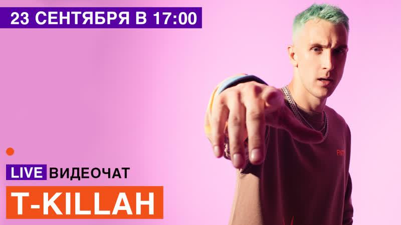 LIVE Видеочат со звездой на МУЗ ТВ T Killah