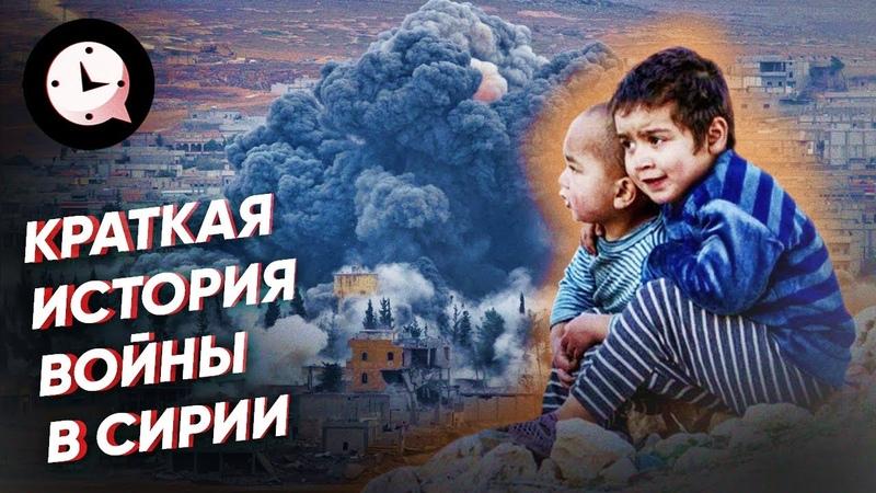 Краткая история войны в Сирии как террористы чуть не захватили целую страну