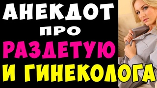 АНЕКДОТ про Блондинку Раздетую по Ошибке у Гинеколога | Самые Смешные Свежие Анекдоты