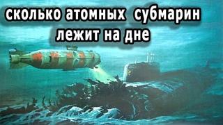 На дне океана лежит больше атомных субмарин чем плавает все погибшие атомные лодки мира видео