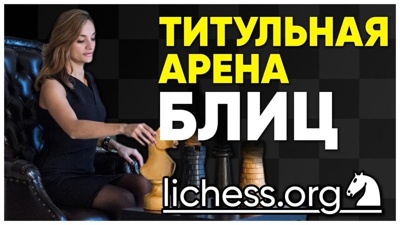 ТИТУЛЬНАЯ АРЕНА на Шахматы БЛИЦ ЖМГ К Амбарцумова