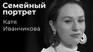 Катя Иванчикова: семейный портрет