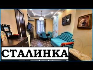 #АНАПА Отличная 3 комнатная квартира в сталинке #квартиравсталинке #продаетсяквартираванапе #ленина