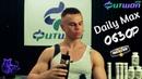 Maxler Daily Max - Обзор добавки Фитшоп.рф