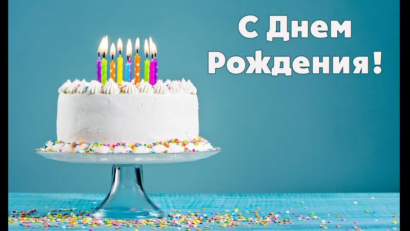 Поздравление с Днём Рождения Алёны Капустиной beta