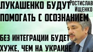 Лукашенко будут помогать с осознанием. Без интеграции будет хуже, чем на Украине( Ростислав Ищенко )