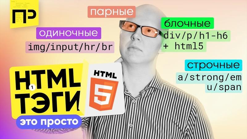 HTML тэги Начало Классификация тэгов Блочные Строчные Парные Одиночные