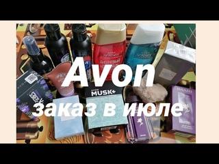 Заказ Avon июль 21 г, новинки парфюма )