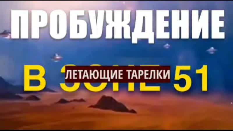 ПРОБУЖДЕНИЕ ЛЕТАЮЩИЕ ТАРЕЛКИ В ЗОНЕ 51